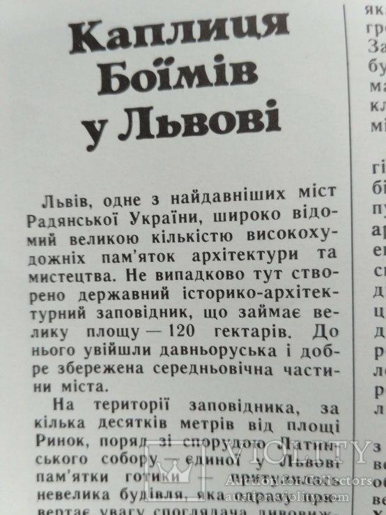 Каплиця Боїмів у Львові 1979р., фото №9