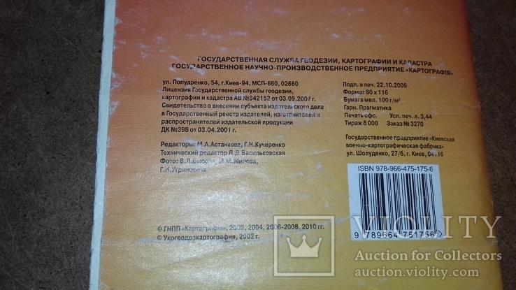 Тур карта Украина 2009 год, фото №4