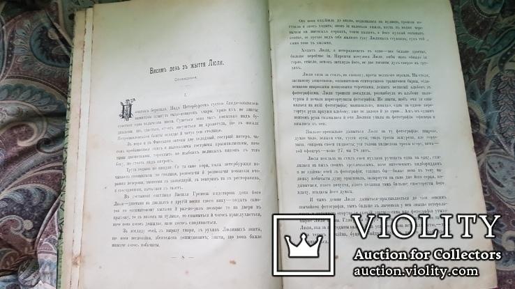 Літературний збірник На вічну память Котляревському Київ 1904, фото №5