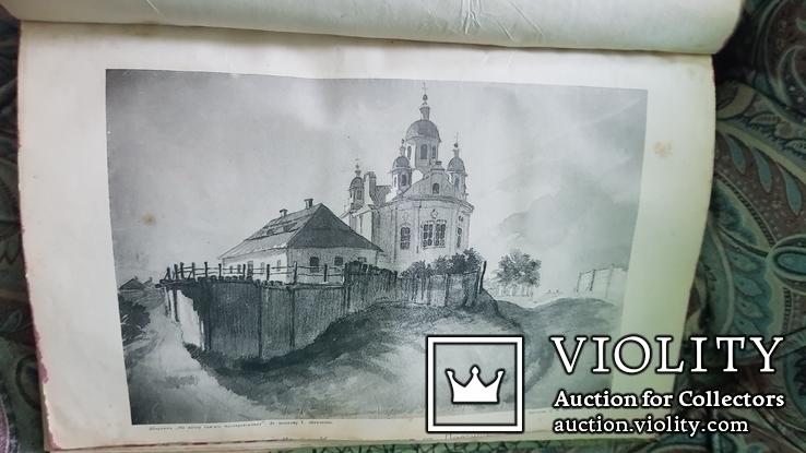 Літературний збірник На вічну память Котляревському Київ 1904, фото №6