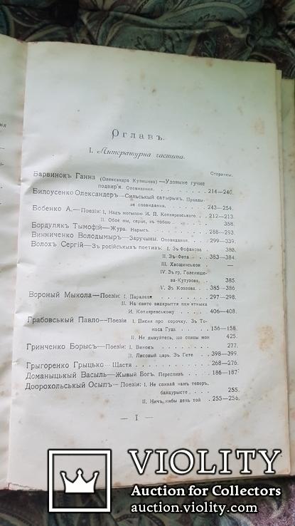 Літературний збірник На вічну память Котляревському Київ 1904, фото №8