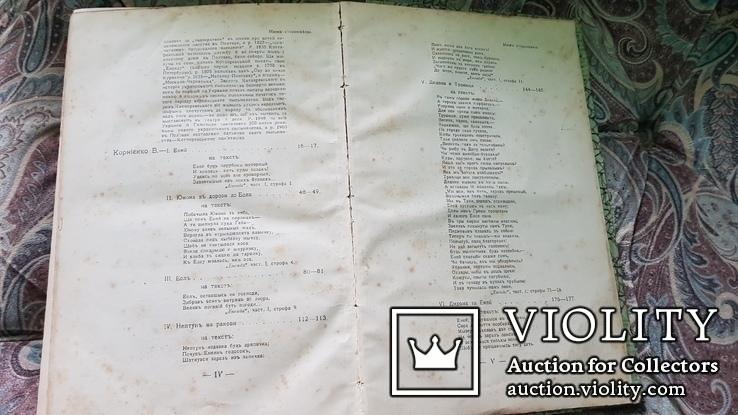 Літературний збірник На вічну память Котляревському Київ 1904, фото №10