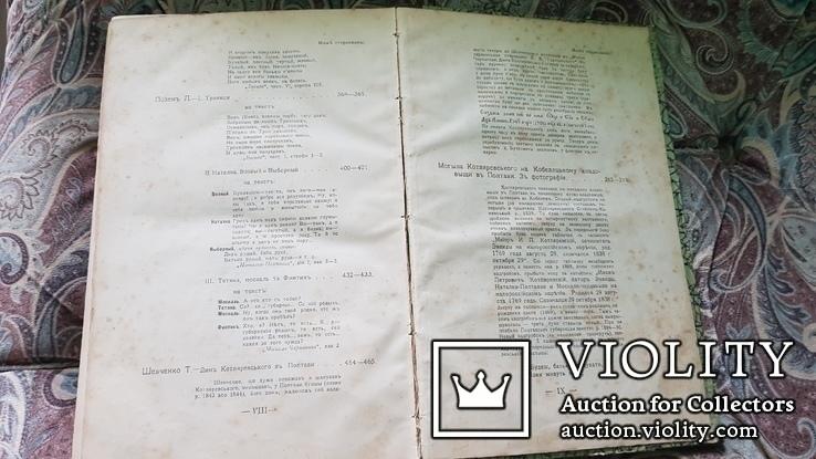 Літературний збірник На вічну память Котляревському Київ 1904, фото №12