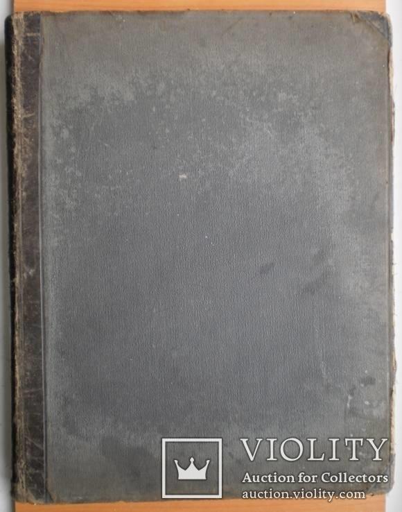 Книга Музыкальный Винигрет Попурри И. Реш 1886 г. Ноты