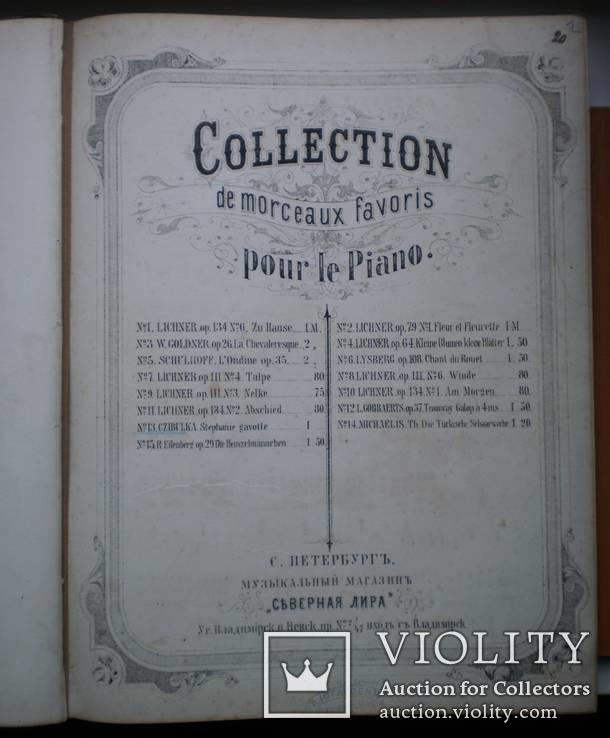 Книга Музыкальный Винигрет Попурри И. Реш 1886 г. Ноты, фото №7
