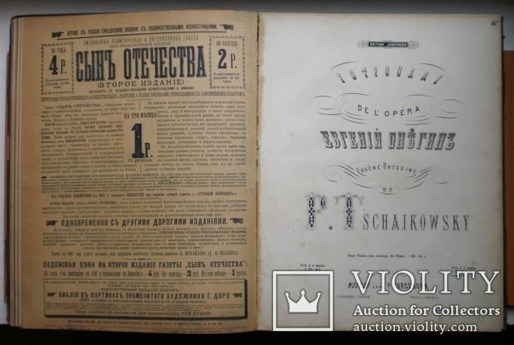 Книга Музыкальный Винигрет Попурри И. Реш 1886 г. Ноты, фото №11
