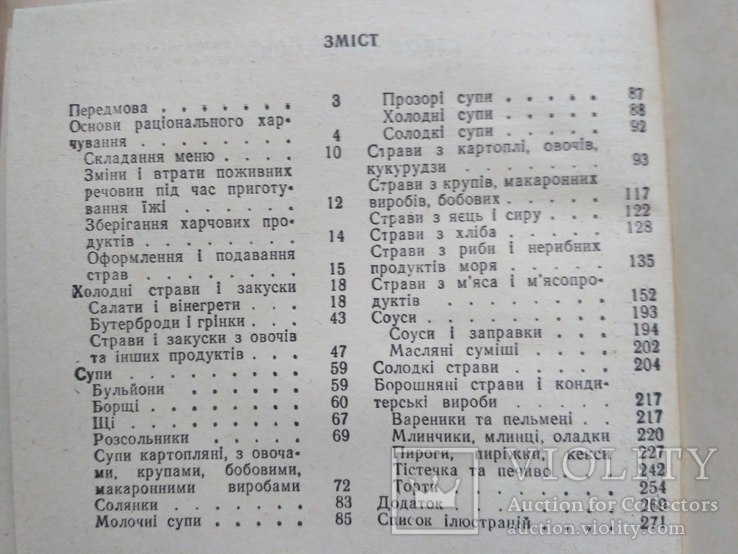 Раціональне харчування в сімї 1988р., фото №6