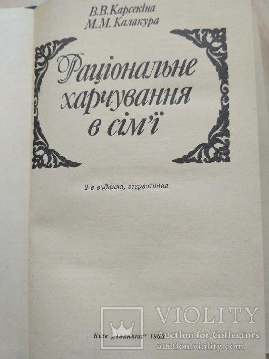 Раціональне харчування в сімї 1988р., фото №11
