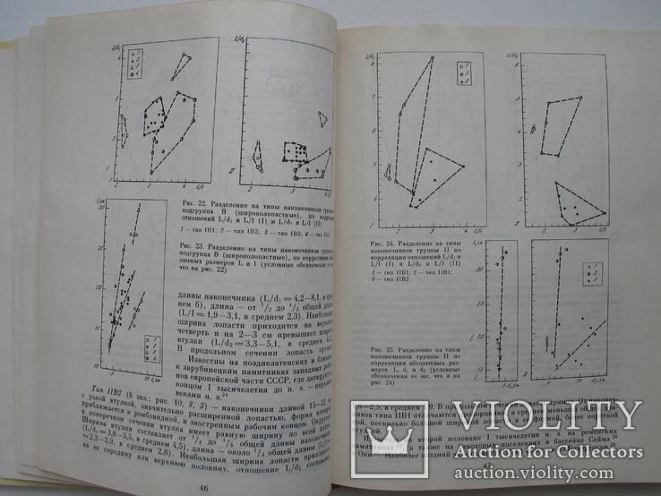 Древние и средневековые пахотные орудия Восточной Европы, тираж 1 200, фото №6