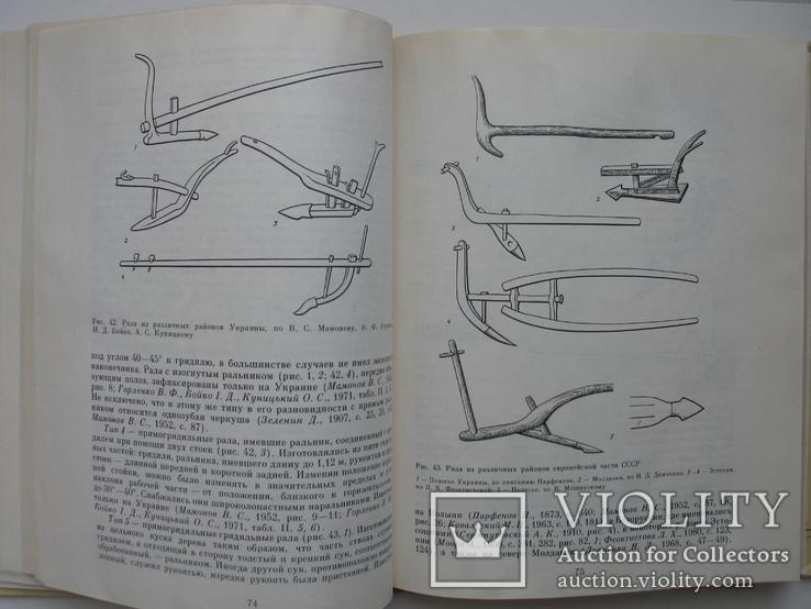 Древние и средневековые пахотные орудия Восточной Европы, тираж 1 200, фото №7
