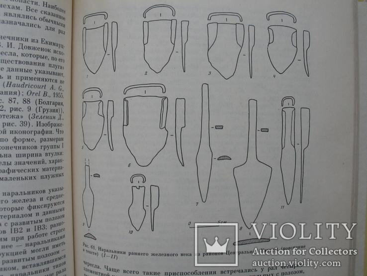 Древние и средневековые пахотные орудия Восточной Европы, тираж 1 200, фото №10