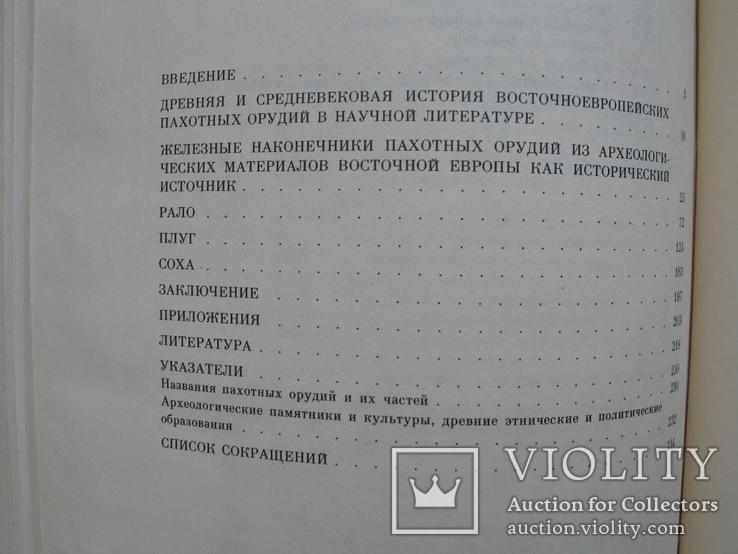 Древние и средневековые пахотные орудия Восточной Европы, тираж 1 200, фото №11