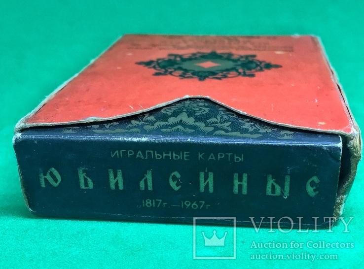 Карты Юбилейные 1967 год. 56 шт., фото №5