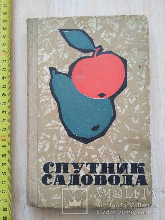 Спутник садовода 1969р., фото №2