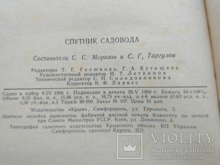 Спутник садовода 1969р., фото №6