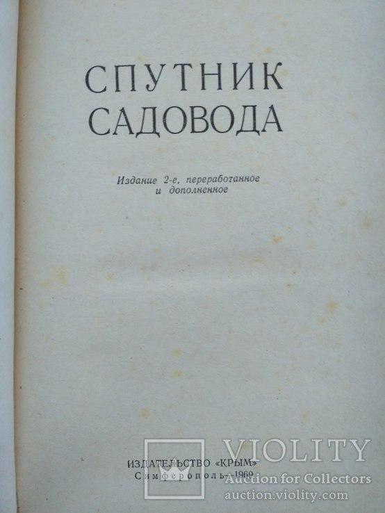 Спутник садовода 1969р., фото №11