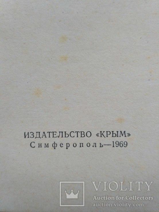 Спутник садовода 1969р., фото №12