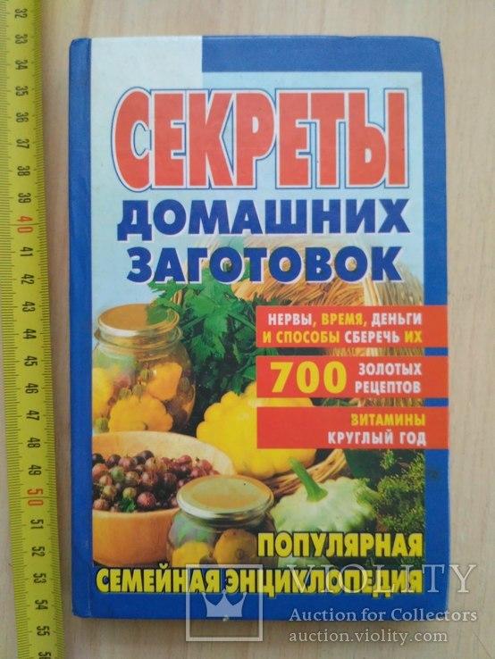 Секреты домашних заготовок 2003р., фото №2