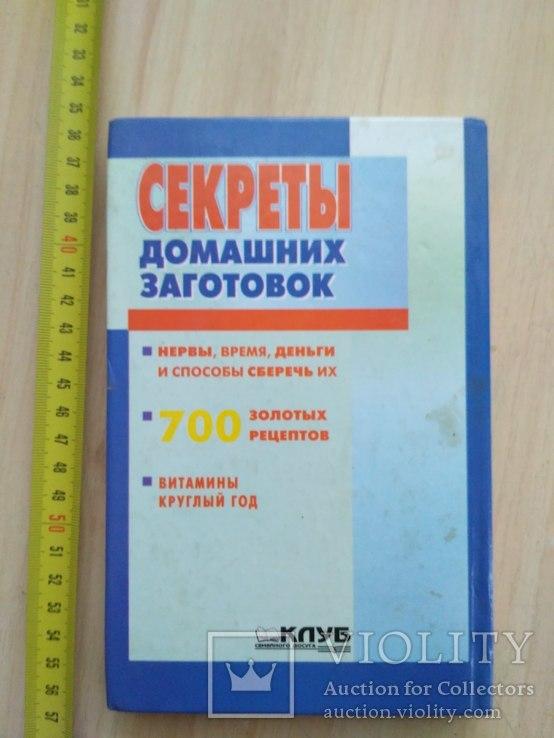 Секреты домашних заготовок 2003р., фото №4
