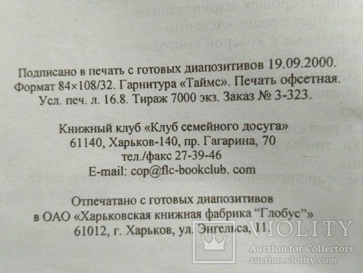 Секреты домашних заготовок 2003р., фото №5