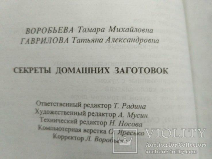 Секреты домашних заготовок 2003р., фото №6