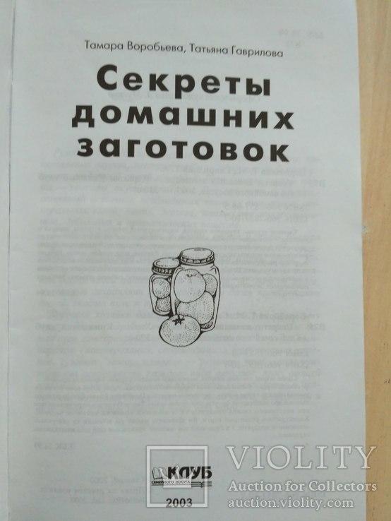 Секреты домашних заготовок 2003р., фото №7