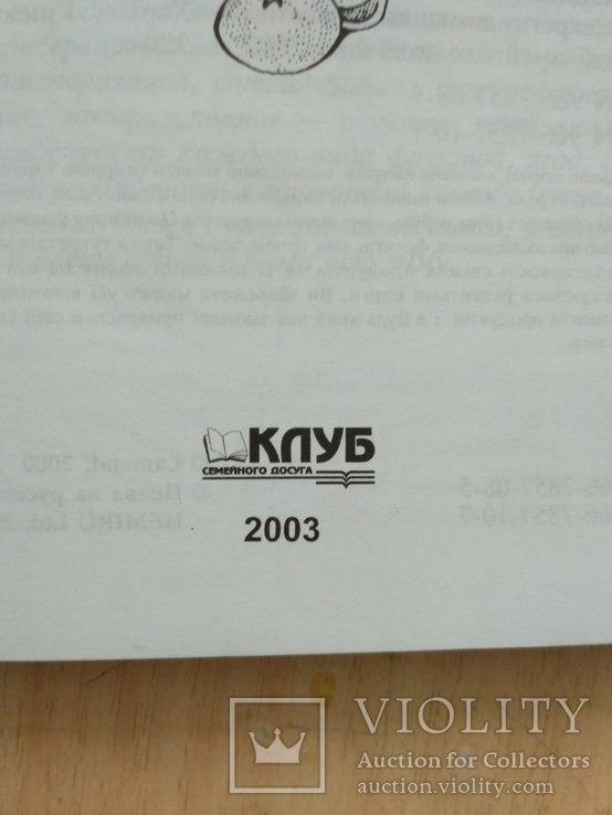 Секреты домашних заготовок 2003р., фото №8
