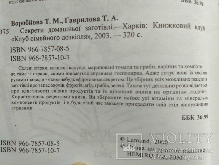 Секреты домашних заготовок 2003р., фото №9
