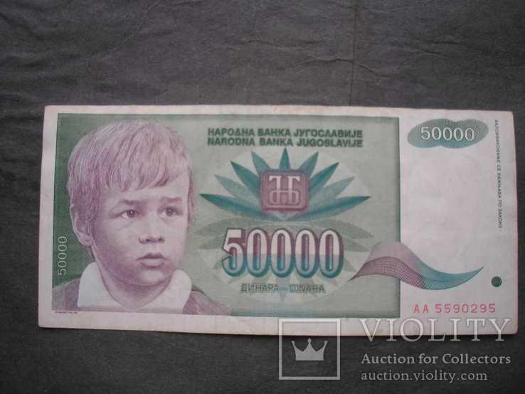 Югославия 50000 динар 1992, фото №2