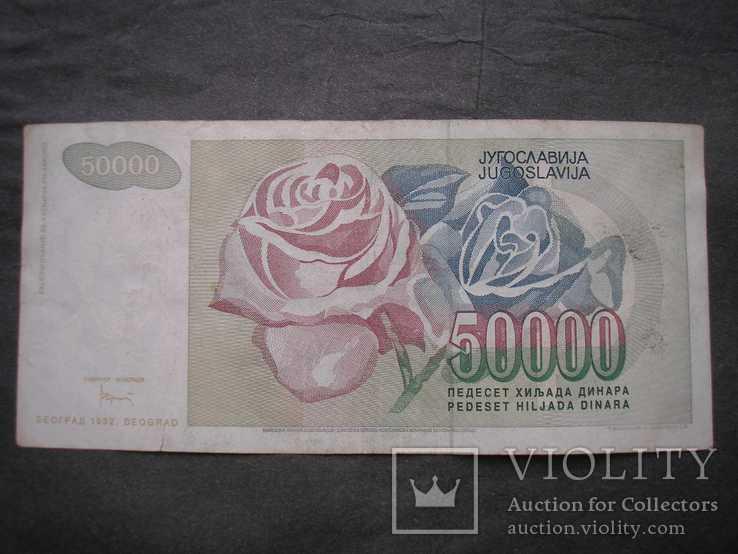 Югославия 50000 динар 1992, фото №3