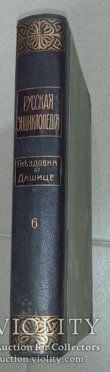 Русская энциклопедия. Том 6., фото №2