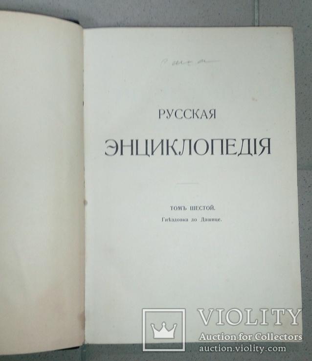 Русская энциклопедия. Том 6., фото №3