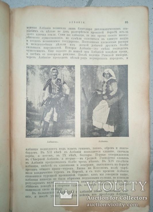 Народы и страны Западной Европы.  Том 10. Румыния Сербия Черногория Албания, фото №5