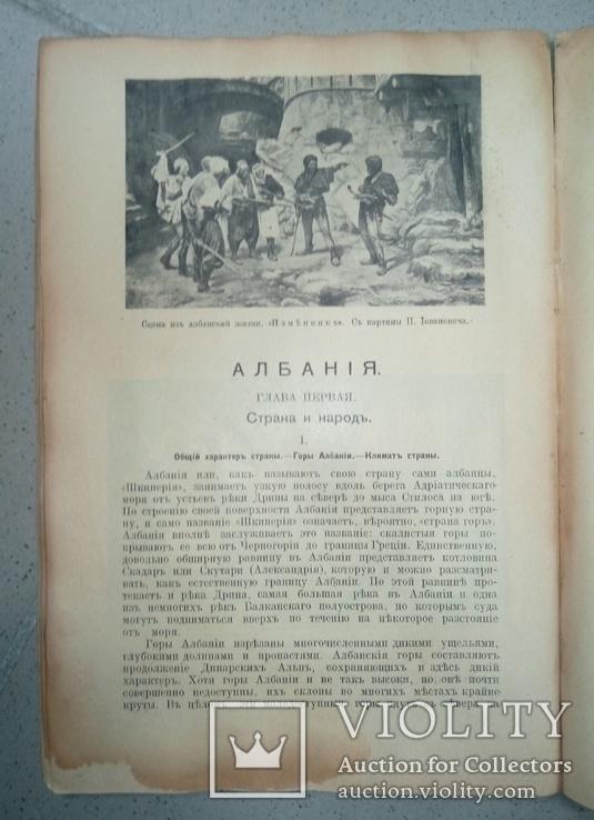 Народы и страны Западной Европы.  Том 10. Румыния Сербия Черногория Албания, фото №6