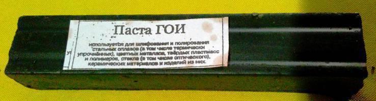 Гои №2.140 грамм. Полирует: Металл, стекло, пластик. ++, фото №3