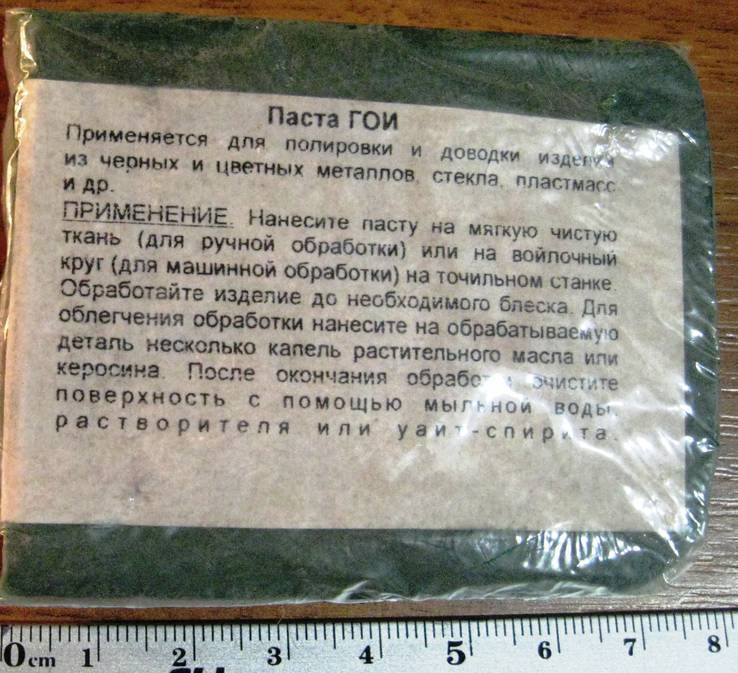 Гои №2.140 грамм. Полирует: Металл, стекло, пластик. ++, фото №8