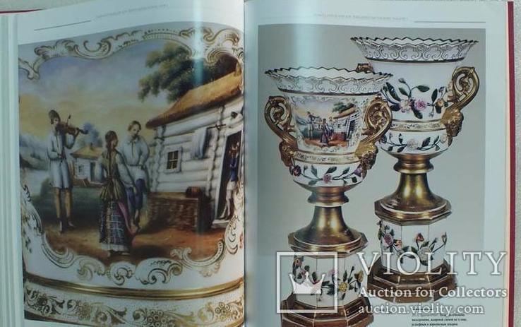 Фарфор завода А.М. Миклашевского в 2-х томах, фото №9