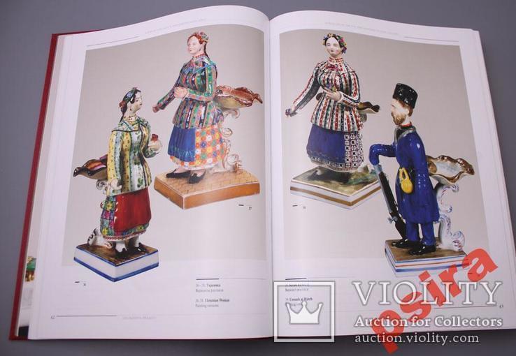 Фарфор завода А.М. Миклашевского в 2-х томах, фото №11