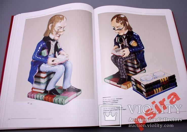 Фарфор завода А.М. Миклашевского в 2-х томах, фото №12