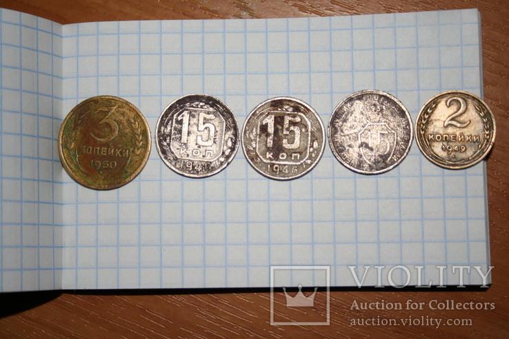 15 копеек 1933, 1941, 1946. 3 копейки 1950. 2 копейки 1949 год