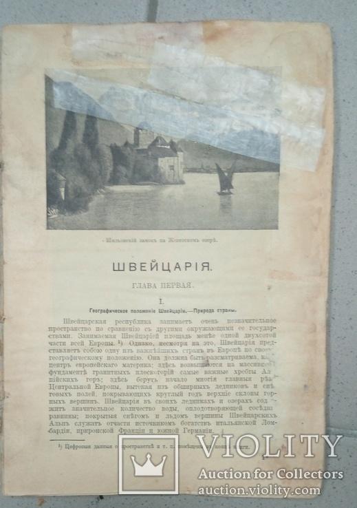 Народы и страны Западной Европы.  Том 7 Швейцария, фото №4