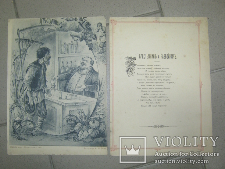 Крылов И.А. Басни в лицах. Крестьянин и разбойник., фото №2