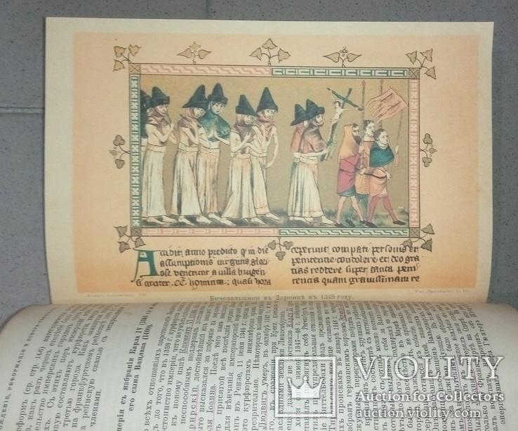 Гельмольт. История человечества. Всемирная история, 7 том, фото №11
