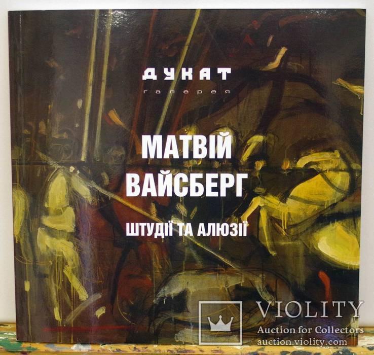"""Матвей Вайсберг """"Штудии и аллюзии"""", фото №2"""