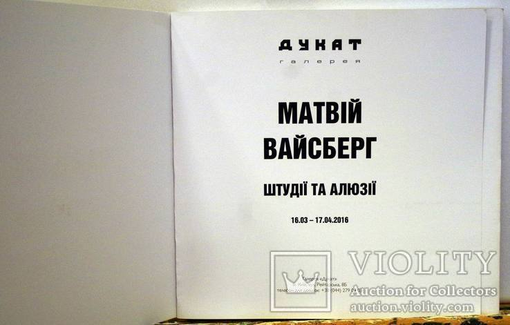 """Матвей Вайсберг """"Штудии и аллюзии"""", фото №3"""
