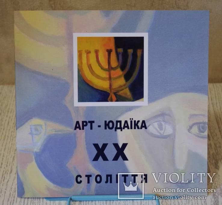 Арт–юдаїка. ХХ століття., фото №2