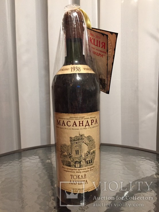 Вино. Токай Алушта. Массандра. 0,75 л. Урожая 1938 г.