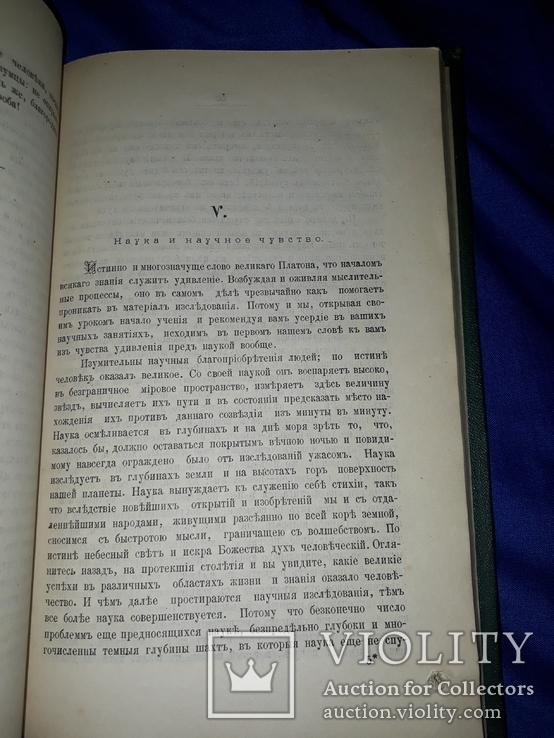1881 Двенадцать речей Ярославль, фото №3