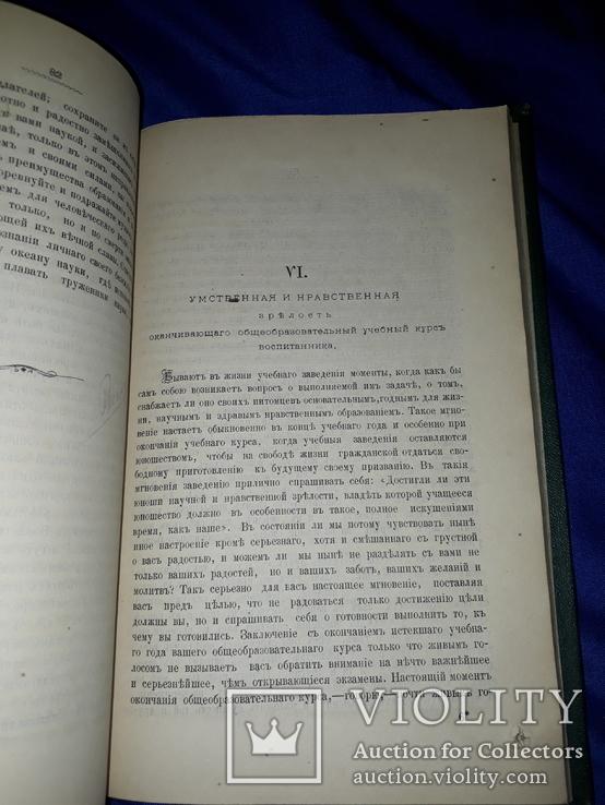 1881 Двенадцать речей Ярославль, фото №4