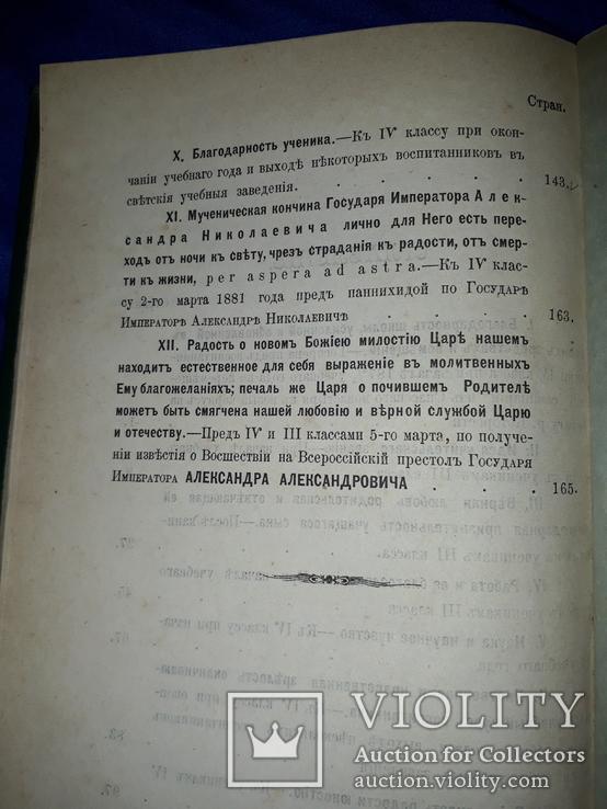 1881 Двенадцать речей Ярославль, фото №9